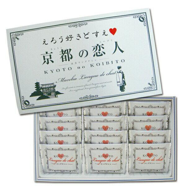 京都の恋人抹茶ラングドシャ 12個入