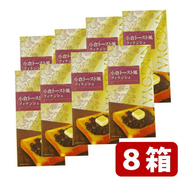 【まとめ買い割引・送料無料】小倉トースト風 フィナンシェ 10個入×8箱 あす楽
