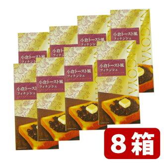 小仓烤面包式蛋糕 10 件 × 8 盒 (名古屋纪念品纪念品礼物爱知县爱知县县立糖果套房蛋糕糕点件包装糖果的地方)