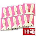 【まとめ買い割引・送料無料】うさぎのクリーム大福(いちご味) 10箱セット
