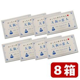 【大阪 お土産】大阪の恋人 ホワイトラングドシャ 12枚入8箱セット