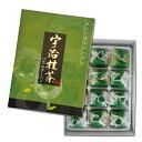 京都土産 宇治抹茶バウムクーヘン 12個入(京都 きょうと 宇治 宇治抹茶 抹茶 お土産 みやげ おかし 洋菓子 …