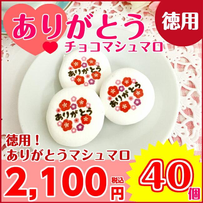 ありがとうチョコマシュマロ40個入 半額 賞味期限7/17 限定35個