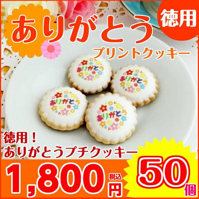 ありがとうプチクッキー50個入