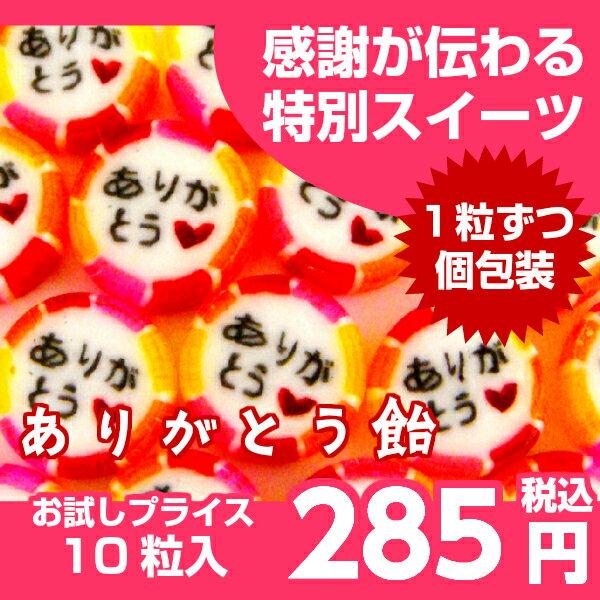 ありがとう飴(仕込み飴いちごミルク風味) 10粒入