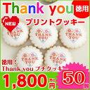 サンキュープチクッキー50個入 ありがとう メッセージ入り プチギフト 退職 結婚式 ノベルティ 御礼 お菓子 会社 個包…