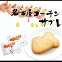 コーチンサブレ おみやげ スイーツ クッキー