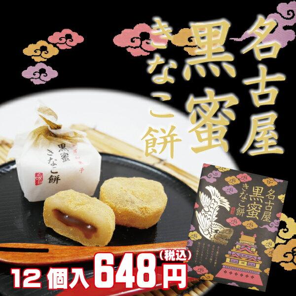 名古屋黒蜜きなこ餅 12個(名古屋 なごや 愛知 お土産 みやげ 手土産 きなこ わらび餅 黒蜜 名古屋城 金しゃち 和菓子)