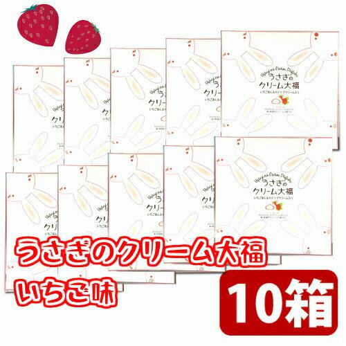 【まとめ買い割引・送料無料】[新]うさぎのクリーム大福(いちご味) 10箱セット
