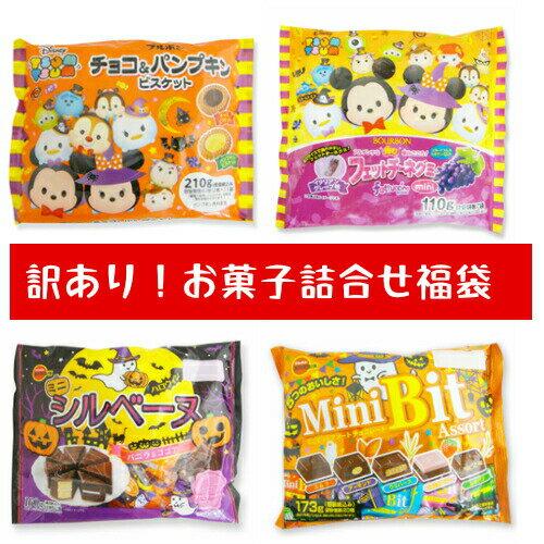 【訳あり】【在庫処分】ハロウィン菓子詰め合わせ4種類福袋【売切れ御免】