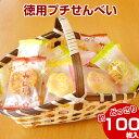 【送料無料】どっさり約100枚!プチせんべい4種詰め合わせ〈カレー ねぎみそ チーズ 甘ざくら〉【ギフト ホワイト…