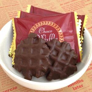 3袋以上 送料無料 【徳用】『サクサク チョコワッフルクッキー』 40枚入チョコクッキー クッキー ワッフル チョコワッフル お返し ギフト 菓子 焼き菓子 詰め合わせ 個包装 お菓子 プチギフ