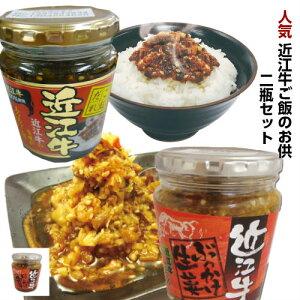 【ギフトにも!】近江牛ぶっかけ生姜と近江牛ご飯だれ 2瓶詰め合わせセット