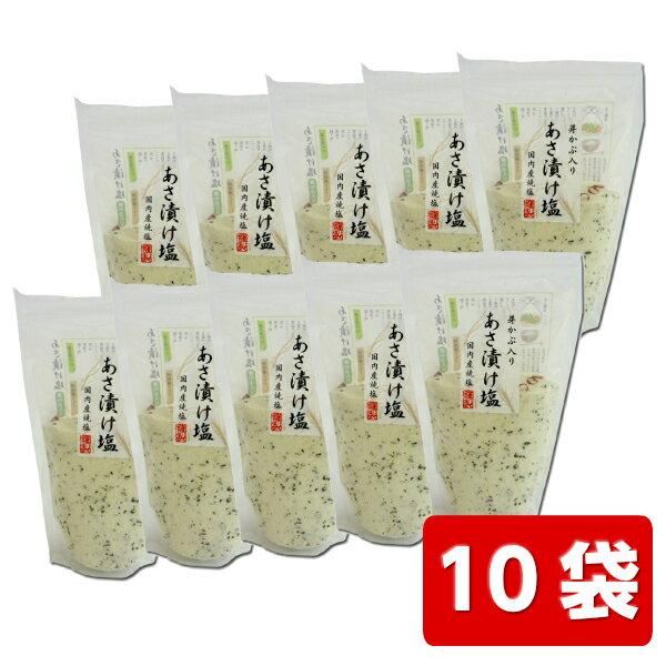 【まとめ買い割引・送料無料】芽かぶ入りあさ漬け塩 290g 10袋セット