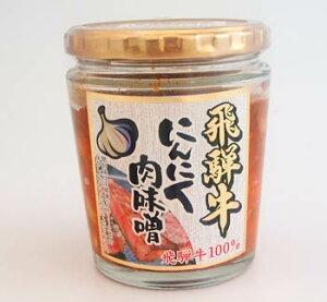 【ケース購入割引・送料無料】飛騨牛にんにく肉味噌200g ケース購入 1ケース15本入