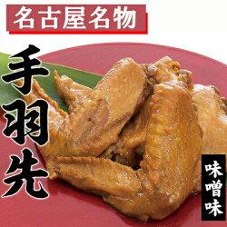 手羽先醤油味(手羽先の味噌煮)