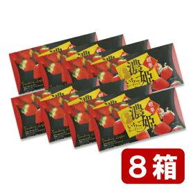 【まとめ買い割引・送料無料】濃姫いちごリーフパイ 10枚入 8箱セット