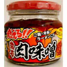 【名古屋お土産】燃えろ!激辛肉味噌 200g〈激辛 肉味噌 ご飯 惣菜 唐辛子 からい お土産 みやげ〉