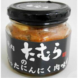 【土産】【大阪お土産】【ご飯のお供】炭火焼肉たむらのにんにく肉味噌 210g