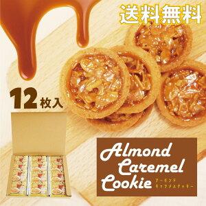 【メール便で送料無料】アーモンドキャラメルクッキーお試しサイズ!フロランタン アーモンドキャラメル クッキー スイーツ 洋菓子 焼き菓子 美味しい お菓子 大容量 大袋 業務用 ばらま