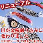 ベランダ用鯉のぼりナイロンゴールド1.2m