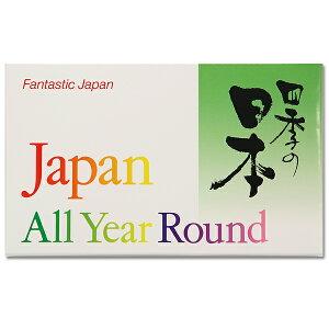 日本の絵はがき 四季の日本 国産品