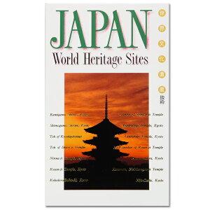 日本の絵はがき 世界文化遺産 国産品