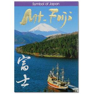 日本の絵はがき mt. Fuji 写真版 国産品