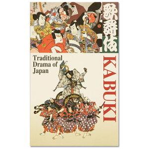 日本の絵はがき KABUKI 国産品