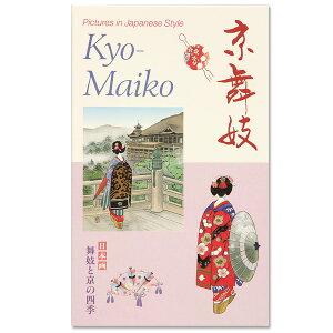 日本の絵はがき 京舞妓 国産品