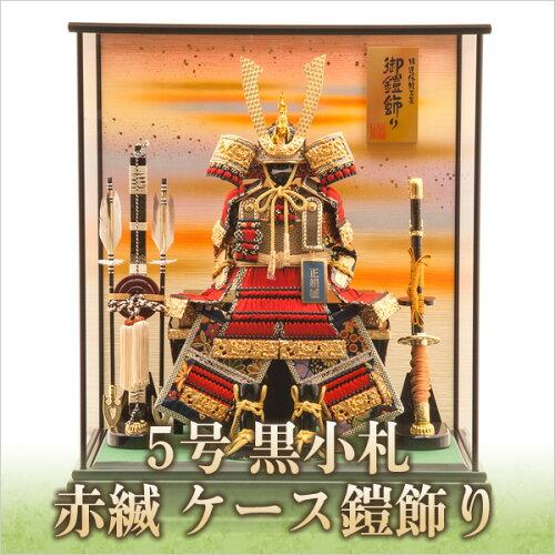 5号 黒小札赤縅  鎧ケース飾