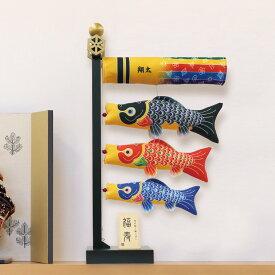 室内飾り鯉のぼり 福寿送料無料 お部屋用 鯉のぼり 室内 徳永鯉のぼり