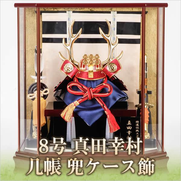 五月人形 コンパクト兜 ケース 8号 真田幸村 几帳 兜ケース飾り