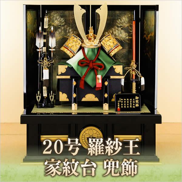 五月人形 兜平飾り 兜飾り 20号 羅紗王 家紋台 兜飾