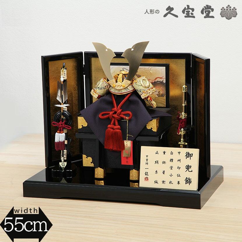 【ご優待価格】五月人形 コンパクト 兜飾り 7号 新宝山 金屏風 兜飾