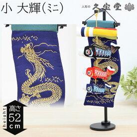 つるし飾り 室内鯉のぼり 小 大輝(ミニ)