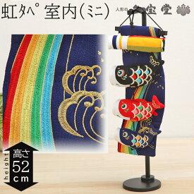 室内鯉のぼり ミニ 虹タペ室内(ミニ) つるし飾り
