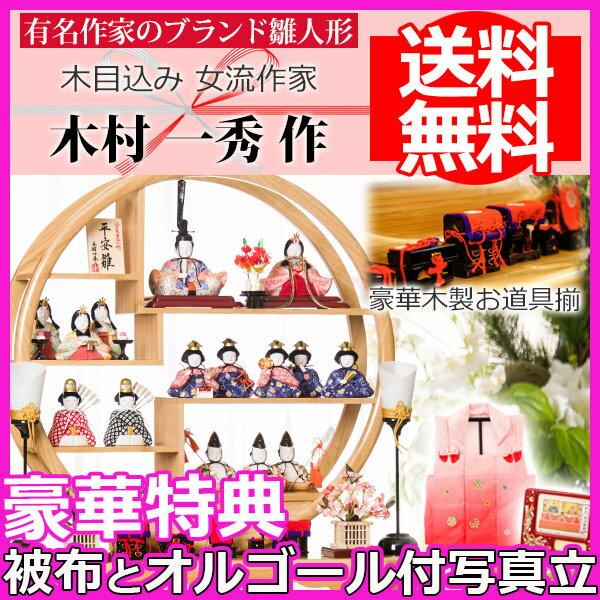 雛人形 雛人形 木目込み ひな人形 雛 一秀 丸窓f 十五人飾り 豪華お道具セット付 送料無料 木目込み雛人形