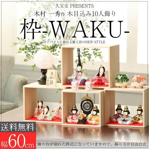 一秀 枠-WAKU NO91