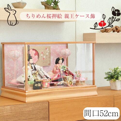 雛人形 ひな人形 ケース 京三五 ちりめん桜木目 親王ケース飾