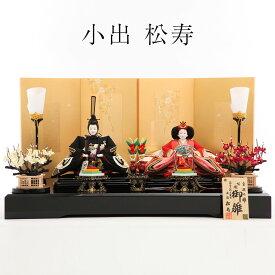 雛人形 ひな人形 十番 小出松寿 作 手刺繍 黒 四君子 親王飾り【選べる年内特典付】