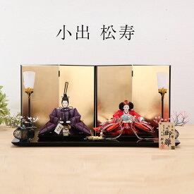 雛人形 ひな人形 十番 小出松寿 作 貴船 麹塵 紺 親王飾り