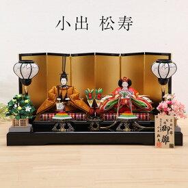 【ご優待割引価格】雛人形 ひな人形 十一番 小出松寿 作 高雄 正絹 黄櫨染 親王飾り