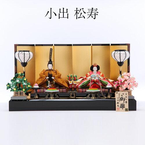九番 松寿 高雄 正絹 黄櫨染 親王飾