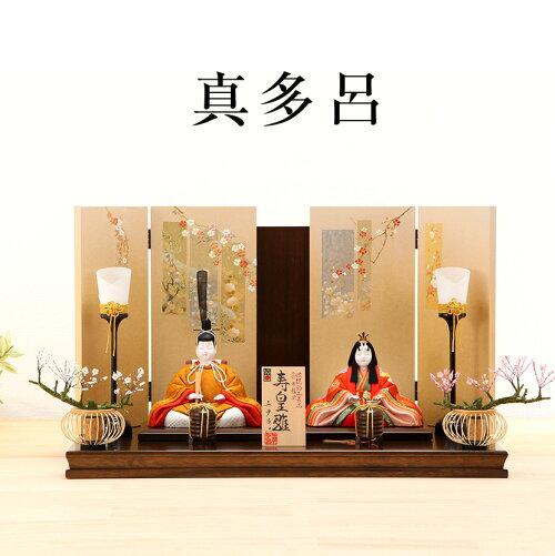 真多呂  寿皇雛 たまき 親王飾