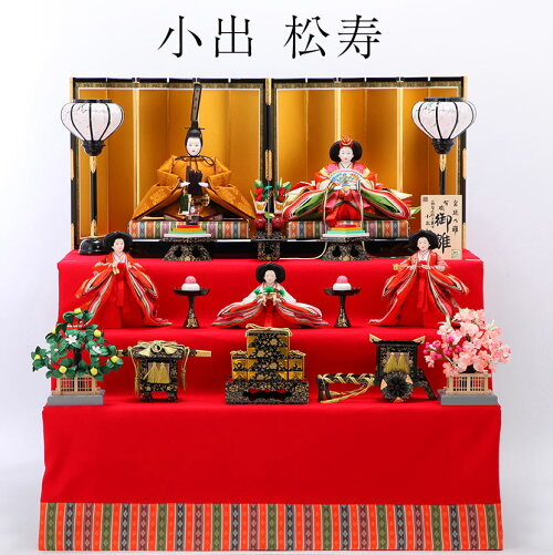 九番 松寿 高雄 正絹 黄櫨染 木製側板三段飾