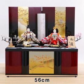 雛人形 コンパクト 親王飾り 芥子 帯 〆切 千院収納飾
