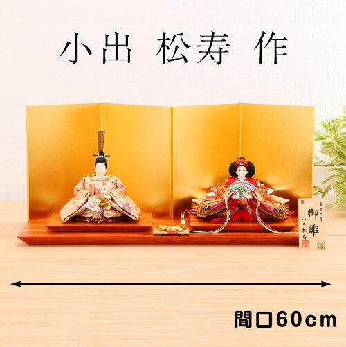 十二番 唐花 華文 親王飾
