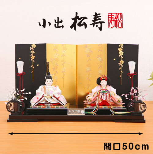 三寸 おぼこ 京刺繍 白 雪輪 親王飾