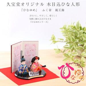 新井久夫ひなゆめふく青親王飾12
